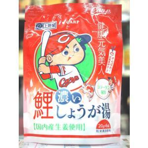 メール便 広島東洋カープ濃いしょうが湯 120g  20g×6袋入 4袋|hiroshimatsuya