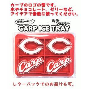 広島東洋カープグッズ カープアイストレー 広島 2個までレターパック可|hiroshimatsuya