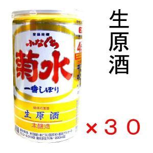 本醸造 ふなぐち菊水一番しぼり 1ケース 200ml缶×30本 新潟|hiroshimatsuya