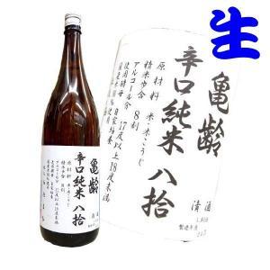 広島 亀齢辛口 純米八拾 生酒 720ml 29BY|hiroshimatsuya