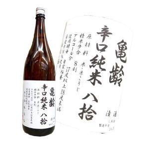 亀齢 辛口純米 八拾 火入れ  1800ml 広島 キレイ 29BY|hiroshimatsuya