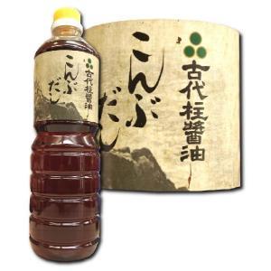 【あなたもプロの味♪】こんぶだし 1000ml 「魔法のおだし」 有限会社 古代柱醤油醸造元|hiroshimatsuya