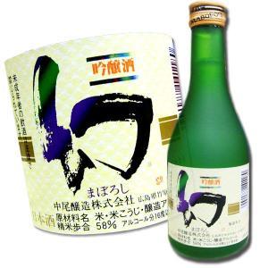吟醸 広島 幻 吟醸  300ml 飲み切り 中尾醸造|hiroshimatsuya