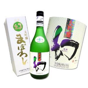 大吟醸 幻 白箱 720ml 広島 中尾醸造 まぼろし|hiroshimatsuya