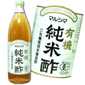 マルシマ有機純米酢 900ml|hiroshimatsuya