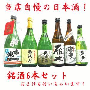 送料無料 当店厳選 日本酒720mlセット おまけ付き お中元にも 純米吟醸 など 絶対おすすめ|hiroshimatsuya