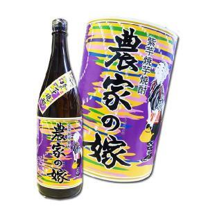 芋焼酎 農家の嫁 紫芋 25度 1800ml 炭火焼芋焼酎|hiroshimatsuya