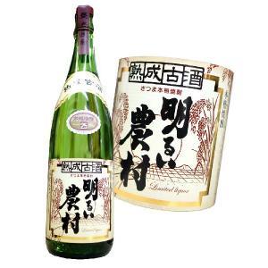 芋焼酎 明るい農村 熟成古酒 1800ml 25度 限定発売|hiroshimatsuya