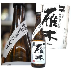 雁木 槽出あらばしり おりがらみ 純米生原酒 1800ml 山口 八百新酒造 がんぎ  30BY|hiroshimatsuya