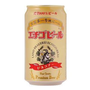 エチゴビール ピルスナー350ml缶  地ビール 1ケース(24本入り)|hiroshimatsuya