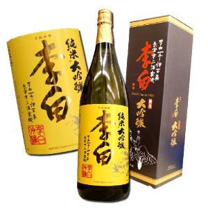 李白 純米大吟醸 1800ml 化粧箱入り 島根 李白酒造|hiroshimatsuya