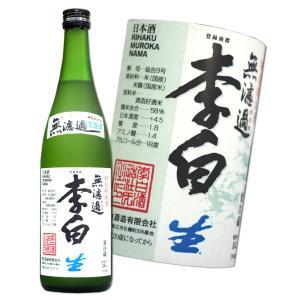 李白 特別純米 無濾過生原酒 生 720ml 島根 李白酒造|hiroshimatsuya