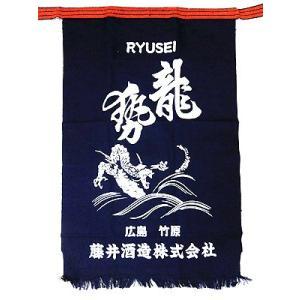 龍勢 前掛け 藤井酒造|hiroshimatsuya