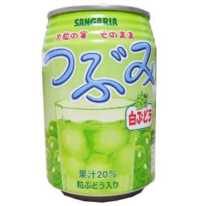サンガリア つぶみ白ぶどう280g缶 72本 (3ケース)|hiroshimatsuya