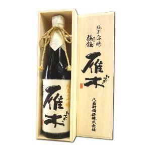 純米大吟醸 雁木 鶺鴒 720ml 木箱入り  山口 八百新酒造 がんぎ せきれい 29BY|hiroshimatsuya