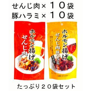 まとめ買い 広島名物 せんじ肉40g と せんじ肉豚ハラミ40g 10袋ずつ 計20袋 セット|hiroshimatsuya