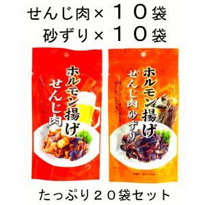 まとめ買い 広島名物 せんじ肉40g と せんじ肉砂ずり40g 10袋ずつ 計20袋 セット|hiroshimatsuya