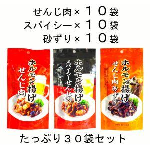 まとめ買い 広島名物 せんじ肉40g と スパイシーせんじ肉40g と せんじ肉砂ずり40g 10袋ずつ 計30袋セット|hiroshimatsuya