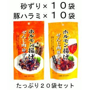 まとめ買い 広島名物 せんじ肉砂ずり40g と せんじ肉豚ハラミ40g 10袋ずつ 計20袋セット|hiroshimatsuya