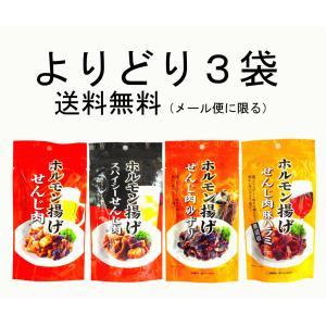 選べる3種類 998円 せんじ肉 せんじがら 4種から3袋選んでください。 メール便・代引き不可|hiroshimatsuya