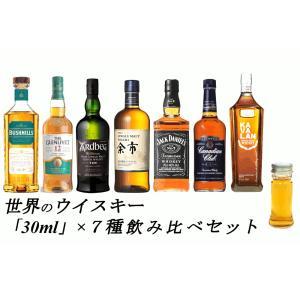 7種類 各30mlを小瓶に詰め替えてお届けとなります。  ブッシュミルズ10年 (アイルランド アイ...