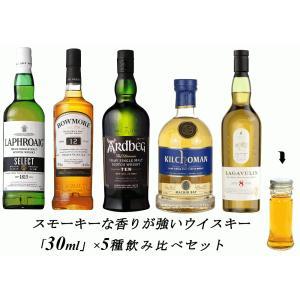 スモーキーな スコッチウイスキー 各30ml 5種 おすすめ 飲み比べセット 詰め替え 量り売りです。|hiroshimatsuya