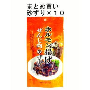 まとめ買い 広島名物 せんじ肉 せんじがら 砂ずり 40g入り10袋セット hiroshimatsuya