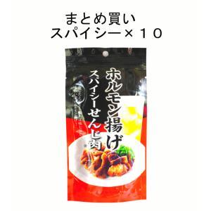 まとめ買い 広島名物 スパイシーせんじ肉 せんじがら 40g入り 10袋セット hiroshimatsuya