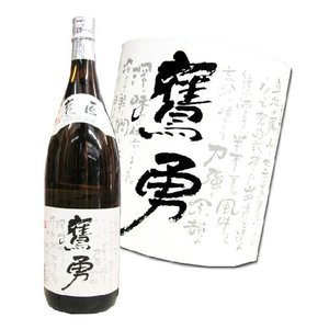 純米 鳥取 鷹勇 鷹匠 純米酒 1800ml|hiroshimatsuya