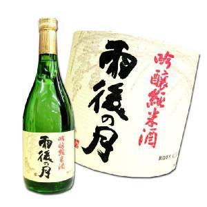 雨後の月 吟醸純米 720ml 広島 呉 相原酒造 うごのつき|hiroshimatsuya