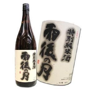 雨後の月 特別純米酒 720ml 広島 呉 相原酒造 うごのつき hiroshimatsuya