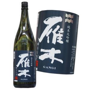 純米大吟醸 無濾過 雁木 ゆうなぎ 720ml 山口 八百新酒造 がんぎ|hiroshimatsuya