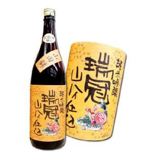 広島 瑞冠 ずいかん  山廃仕込 山田錦 純米吟醸 1800ml 山岡酒造|hiroshimatsuya