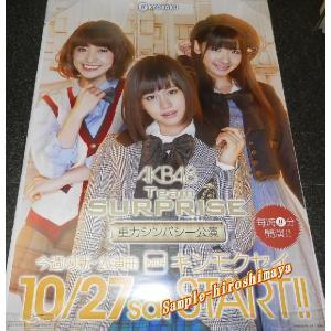 店頭ポスターパチンコ AKB48 重力シンパシー(キンモクセイ)登場 新品|hiroshimaya-pachi