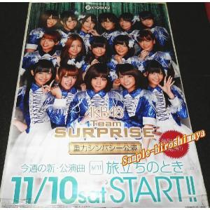 店頭ポスターパチンコ AKB48 重力シンパシー(旅立ちのとき)登場 新品|hiroshimaya-pachi
