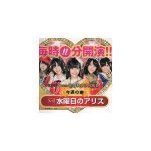 ぱちんこAKB48 挿し札 重力シンパシー〜水曜日のアリス〜M-02|hiroshimaya-pachi