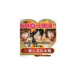 ぱちんこAKB48 挿し札 重力シンパシー〜涙に沈む太陽〜M-04|hiroshimaya-pachi