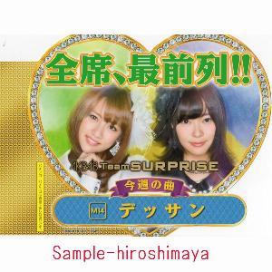 ぱちんこAKB48 挿し札 チームサプライズ〜第14弾〜デッサン〜 M-14 hiroshimaya-pachi