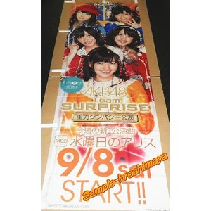 ぱちんこAKB48 のぼり 重力シンパシー 水曜日のアリス|hiroshimaya-pachi