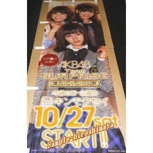 ぱちんこAKB48 のぼり 重力シンパシー〜キンモクセイ〜|hiroshimaya-pachi