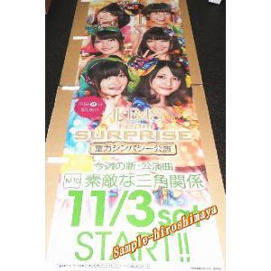 ぱちんこAKB48 のぼり 重力シンパシー〜素敵な三角関係〜|hiroshimaya-pachi