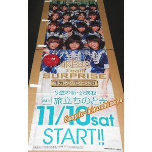 ぱちんこAKB48 のぼり 重力シンパシー〜旅立ちのとき〜|hiroshimaya-pachi