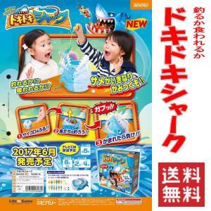 新着 釣れるか 食われるか ドキドキシャーク BOG-024 ビバリー ( おもちゃ )|hiroshimaya-pachi