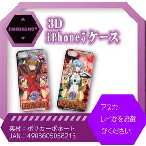 CRヱヴァンゲリヲン8 3D iPhone5ケース アスカ在庫処分 送料無料 hiroshimaya-pachi