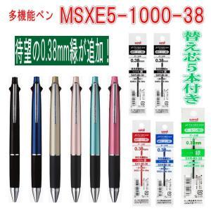 新着  三菱鉛筆 4&1 多機能ペン(ボールペン&シャープ)  待望の0.38mm 芯 装備 MSXE5-1000-38 ミックスカラー 送料無料|hiroshimaya-pachi