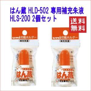 三菱鉛筆 はん蔵 印鑑ホルダーHLD-502 専用補充朱液 HLS-200 2個セット 送料無料|hiroshimaya-pachi