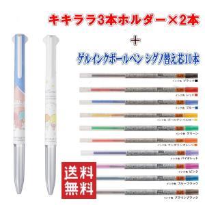 限定 キキララのスタイルフィット3本ホルダー2本(Tブルー、Tホワイト)UE3H-258SRにゲルインクボールペン替え芯10本 送料無料|hiroshimaya-pachi