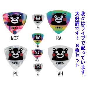 くまモン ピック ギター・ベース用 8枚組 送料無料|hiroshimaya-pachi