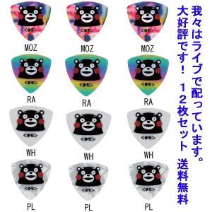 くまモン ピック ギター・ベース用 12枚組 送料無料|hiroshimaya-pachi