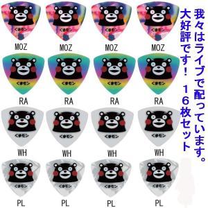 くまモン ピック ギター・ベース用 16枚組 送料無料|hiroshimaya-pachi